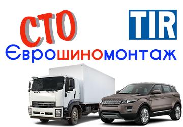 Єврошиномонтаж СТО - фото