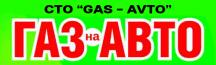 Gas-auto