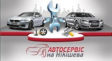 Автосервіс на Нікішева
