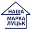 Наша Марка Луцьк