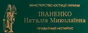 Іваненко Наталія Миколаївна
