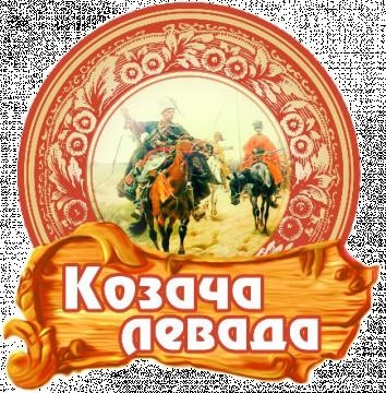 Козача Левада