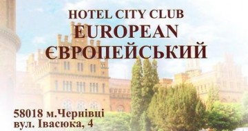 City Club European - фото
