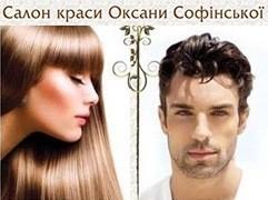 Салон-перукарня Оксани Софінської