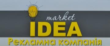 Іdea market