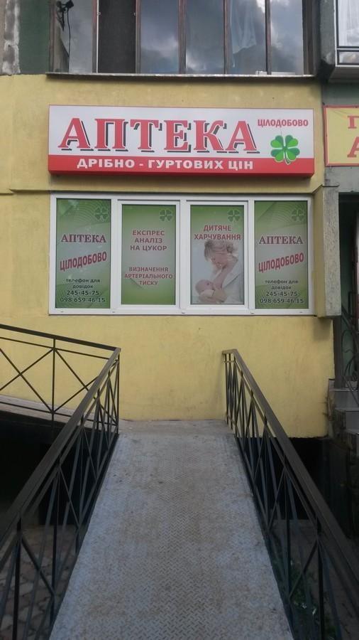 Аптека - фото 9