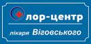 ЛОР-центр лікаря Віговського