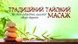 Традиційний Тайський масаж від Sabai Studio