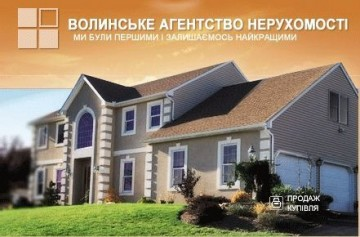 Волинське агентство нерухомості