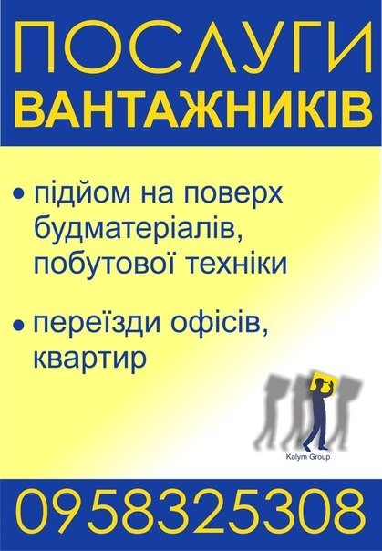 Kalym group - фото 1