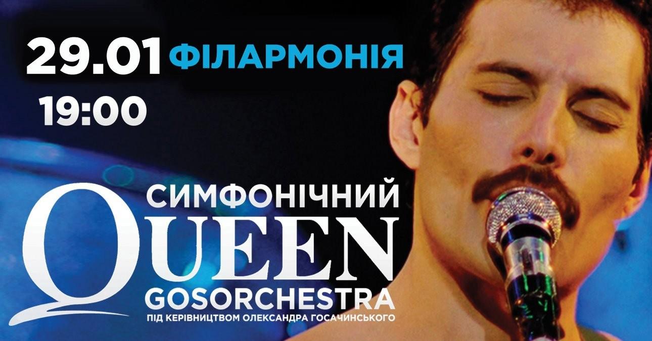 Картинки по запросу симфонічний queen івано-франковск