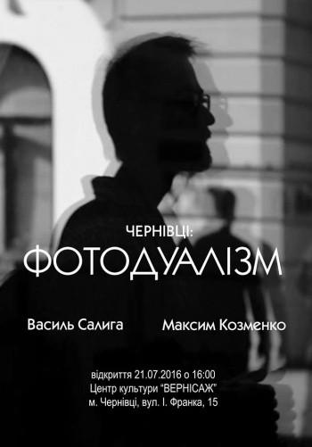 Виставка «Чернівці  Фотодуалізм» у місті Чернівці 20 серпня 2016 ... 56f679f7a3c30