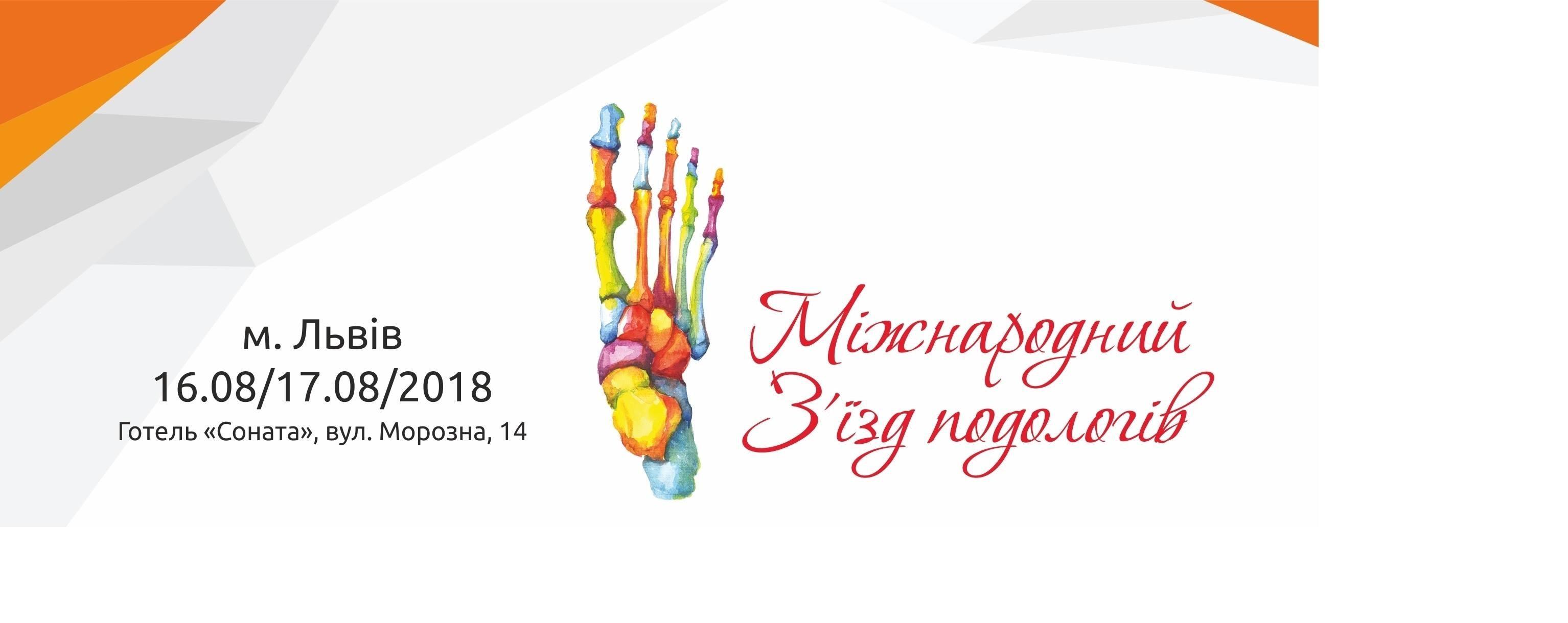 33403d0d2d25d7 V Міжнародний З'їзд подологів у місті Львів 16 серпня 2018 > Sonata