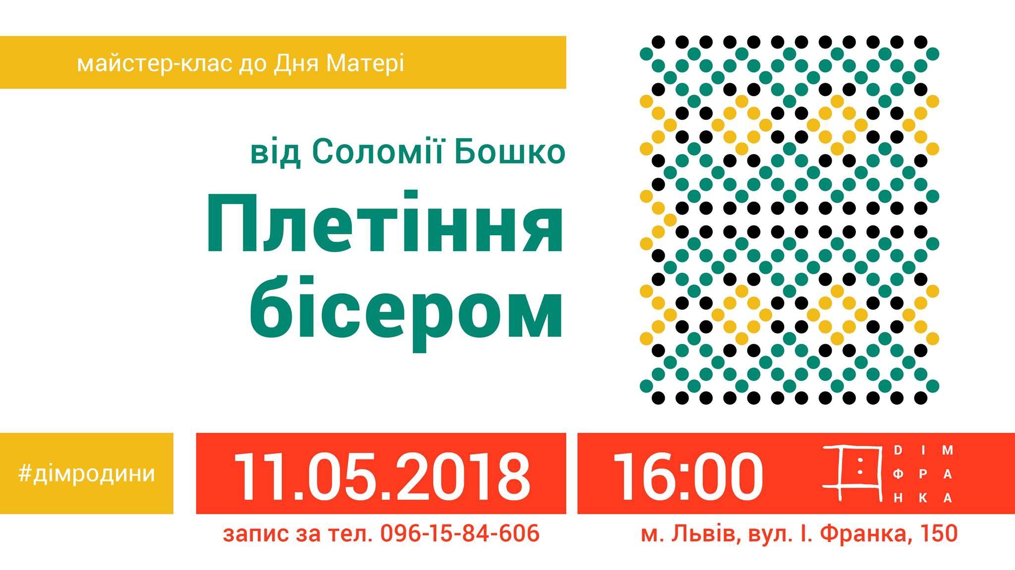 Майстер-клас із бісероплетіння від Соломії Бошко у місті Львів 11 ... 36f232f0e098c