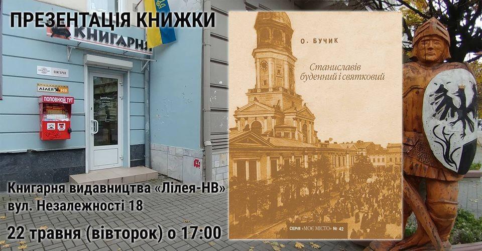 """Завтра у Франківську відбудеться презентація книжки """"Станиславів буденний і святковий"""""""