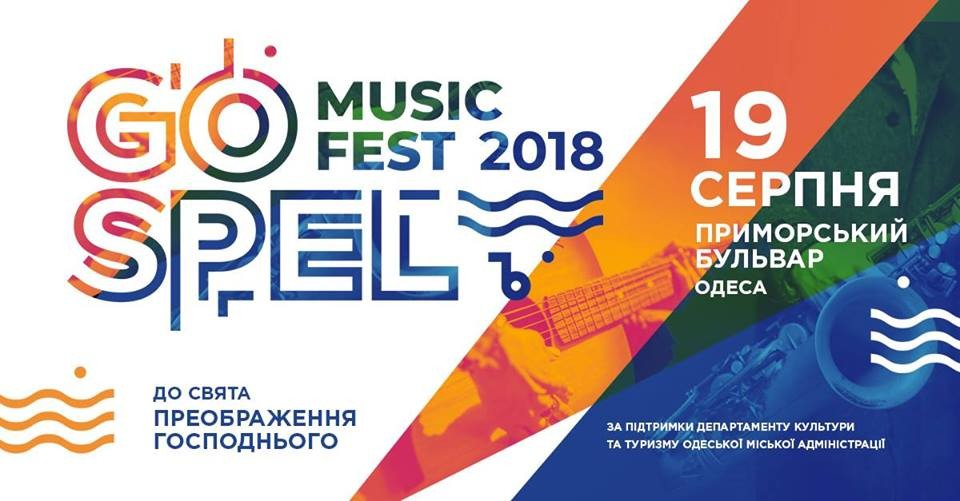Картинки по запросу Odessa Gospel Music Fest