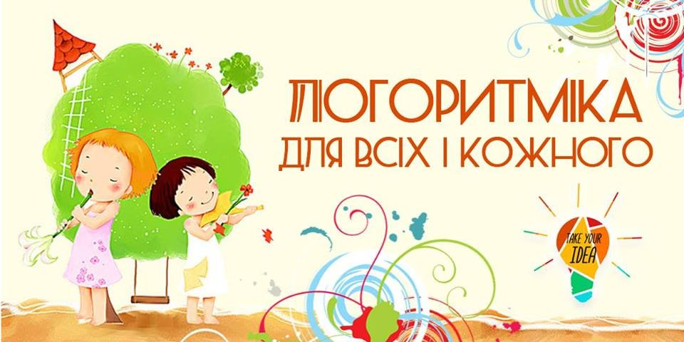 """Семинар """"Логоритмика для всех и каждого"""" в городе Одесса 15 сентября 2018> ул. Маршала Говорова, 15"""
