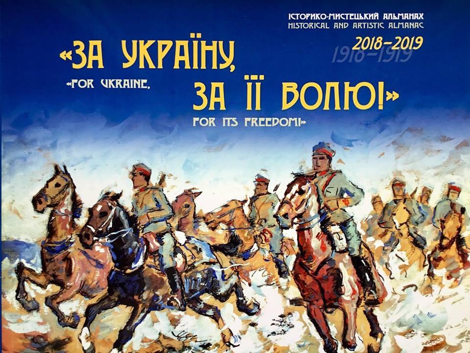 """Презентація історико-мистецького альманаху """"За Україну, за її волю"""" - фото"""