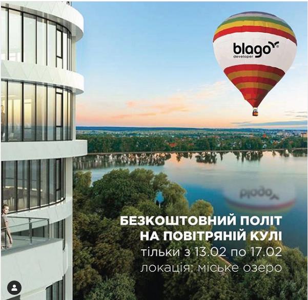 Картинки по запросу політ на повітряній кулі івано-франківськ