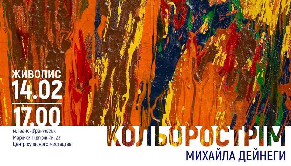 Франківців запрошують на виставку живопису Михайла Дейнеги
