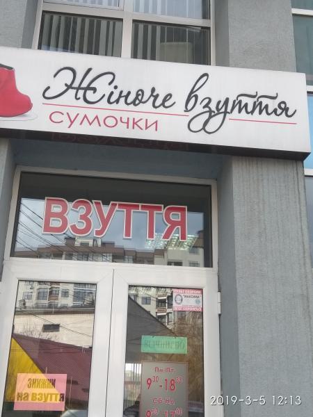752f461dd5b5a2 Жіноче взуття/Сумочки, Тернопіль, Вулиця Медова, 20 ᐈ послуги ...