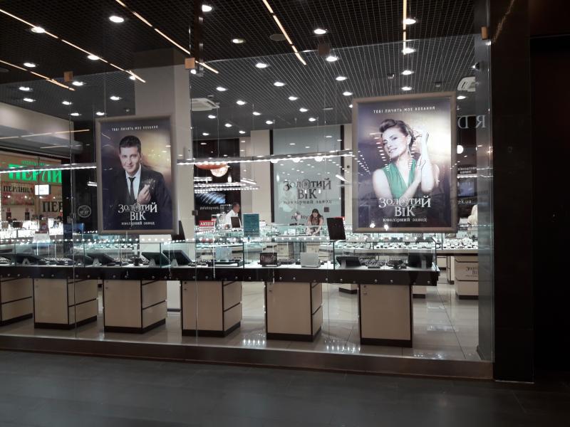 Мережа магазинів