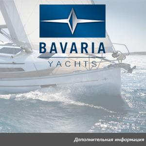 Флот Бавария монохромный