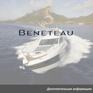 Флот Бененето мотор