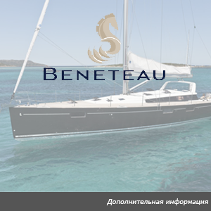 Флот Beneteau монохалл