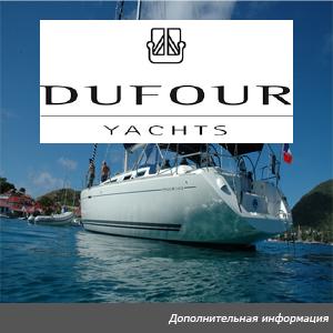 Флот Dufour монохромный