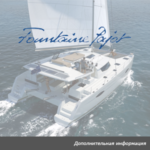 Катамаран флота Fountaine Pajot