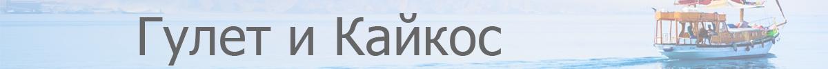 Флот Гулеты, Гулет или Кайкос