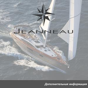 Флот Jeanneau monohull