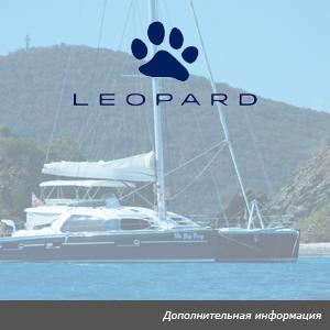 Катамаран флота Леопарда