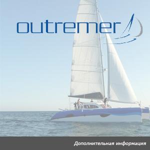 Катамаран флота Outremer