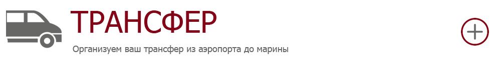 ТРАНСФЕР