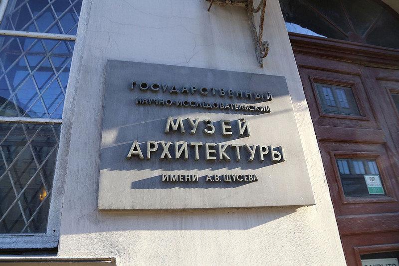 muzej_shhuseva