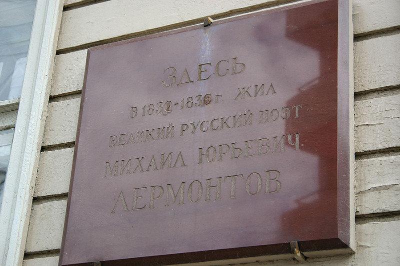 dom_muzej_lermontova