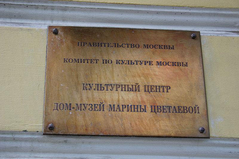 muzej_mariny_cvetaevoj