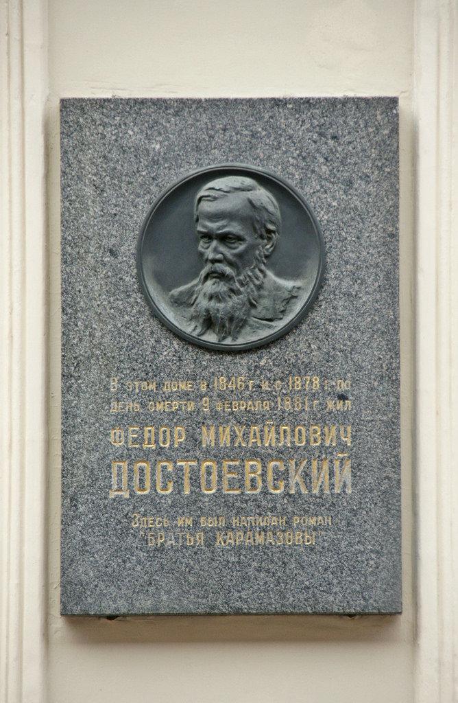 dom_muzej_f_m_dostoevskogo
