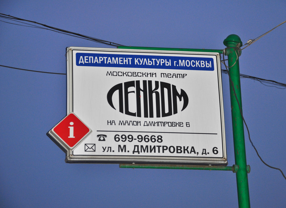 moskovskij_teatr_lenkom