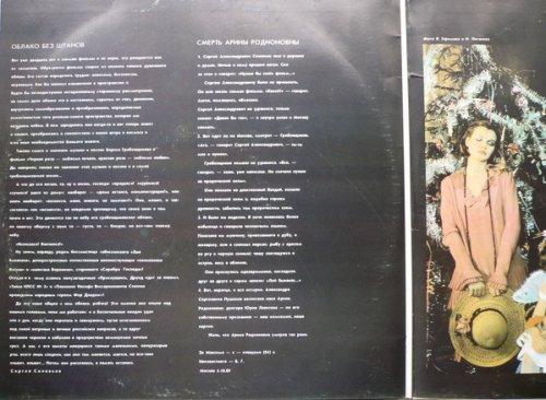 Черная Роза — Эмблема Печали, Красная Роза — Эмблема Любви. Музыка К Фильму Сергея Соловьева