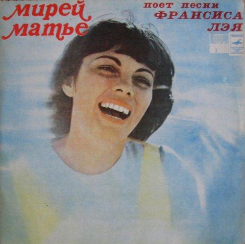 Мирей Матье Поет Песни Франсиса Лэя