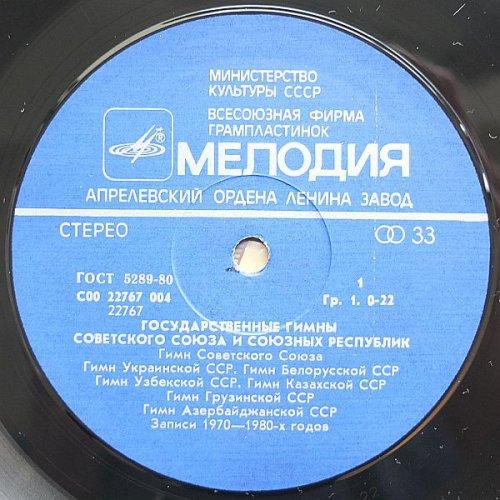 Государственные Гимны Советского Союза И Союзных Республик
