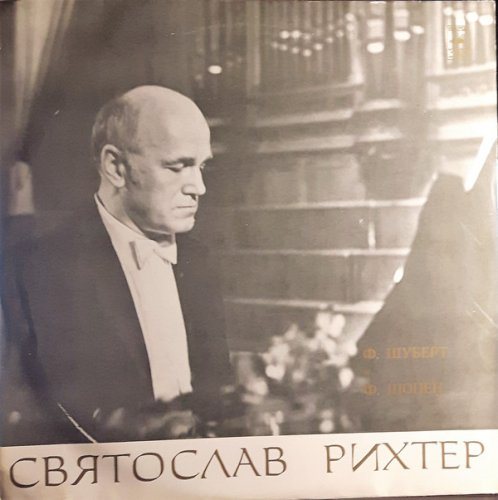 Ф. Шуберт, Ф. Шопен