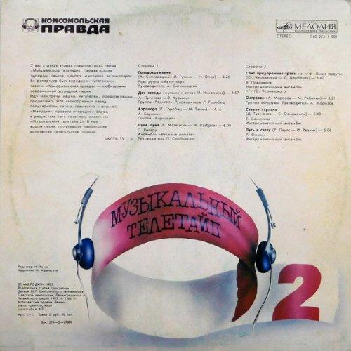 Музыкальный Телетайп - 2