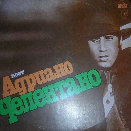 Поет Адриано Челентано
