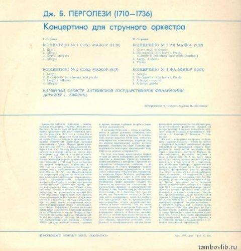Концертино № 1-4