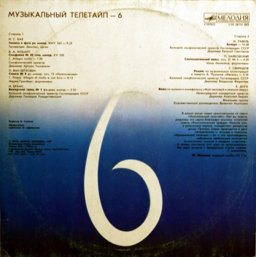 Музыкальный Телетайп - 6