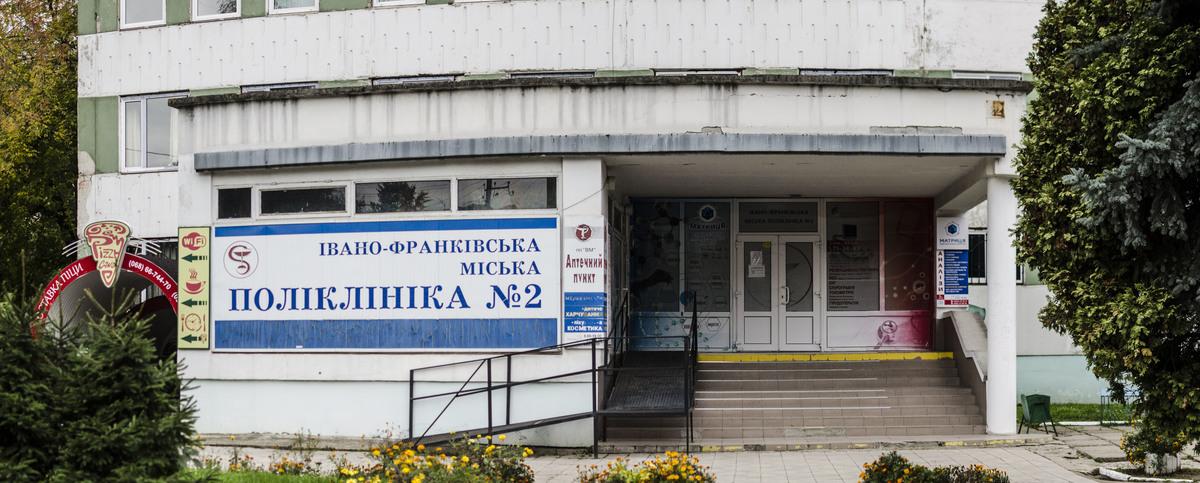 Комунальний заклад 'Міська поліклініка №2'